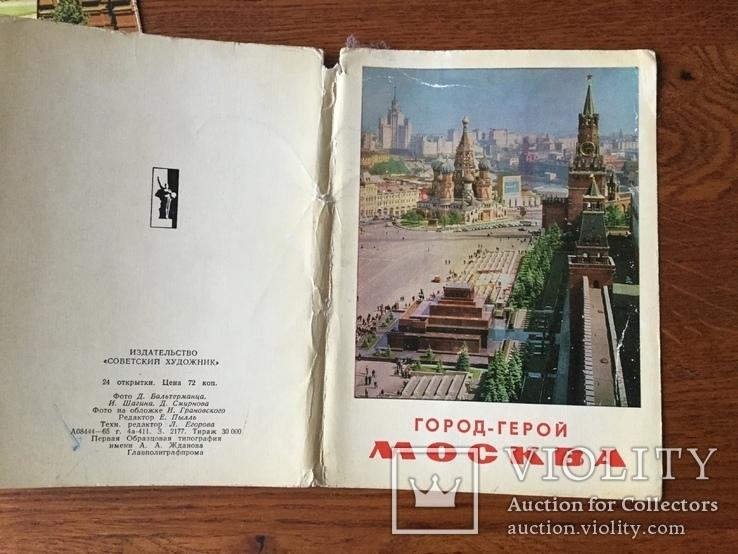 Открытки Москва, фото №2