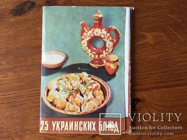 Открытки СССР блюда Украинской кухни 1969 г, фото №2