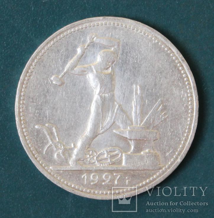 50 копеек 1927(ПЛ), фото №2