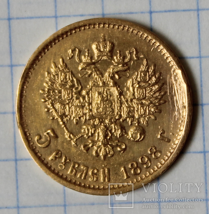 5 рублей 1898(АГ), фото №5