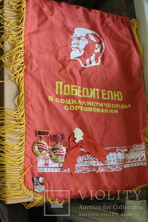 Вымпел Победителю в социалистическом соревновании  + медали и значки, фото №2