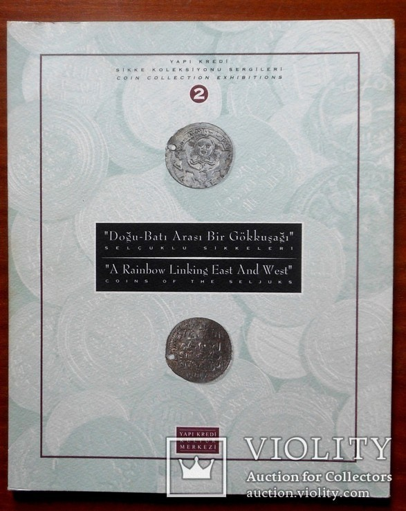 Yap Kredi Каталог коллекции восточных монет (Турция) 4 тома, фото №7