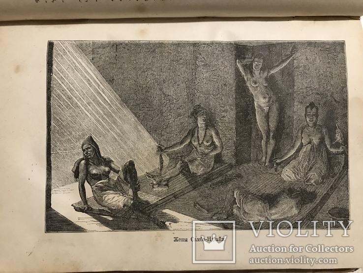 1872 Путешествия и Открытия с откровенными иллюстрациями