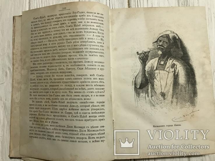 1872 Путешествия и Открытия с откровенными иллюстрациями, фото №6