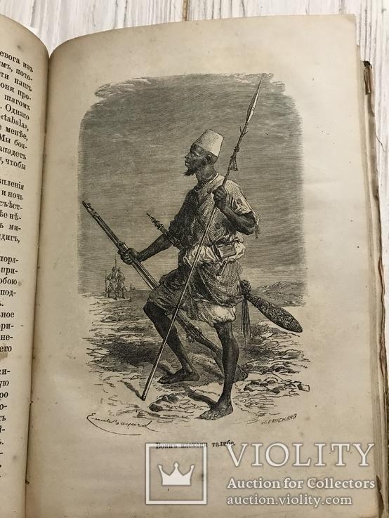 1872 Путешествия и Открытия с откровенными иллюстрациями, фото №12