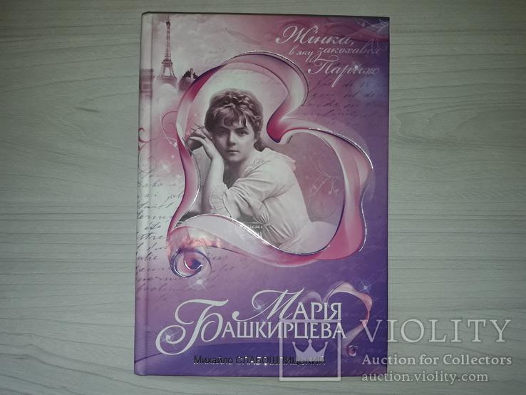 Марія Башкирцева 2008 Михайло Слабошпицький Автограф, фото №2