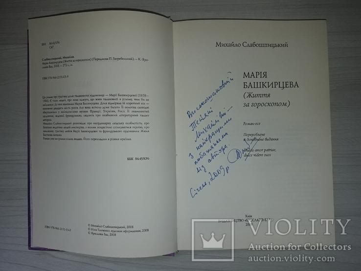 Марія Башкирцева 2008 Михайло Слабошпицький Автограф, фото №3