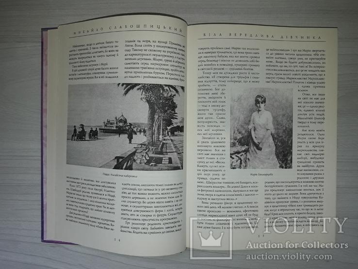 Марія Башкирцева 2008 Михайло Слабошпицький Автограф, фото №5