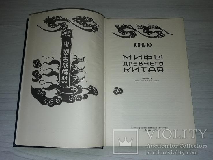 Мифы древнего Китая Юань Кэ 1987, фото №4