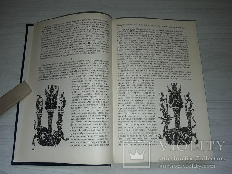 Мифы древнего Китая Юань Кэ 1987, фото №5