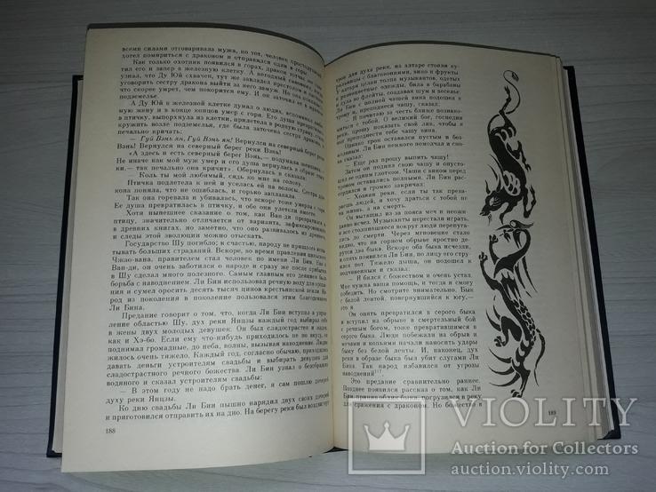 Мифы древнего Китая Юань Кэ 1987, фото №8