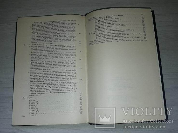 Мифы древнего Китая Юань Кэ 1987, фото №13