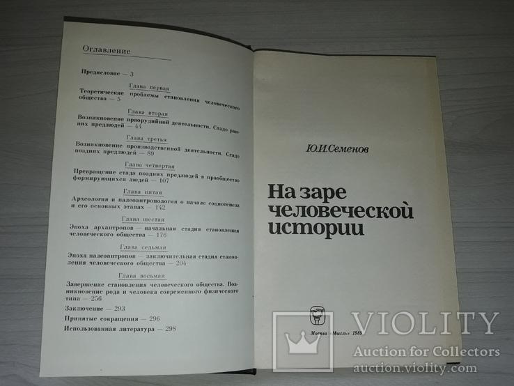 На заре человеческой истории 1989 Ю.И.Семенов, фото №5