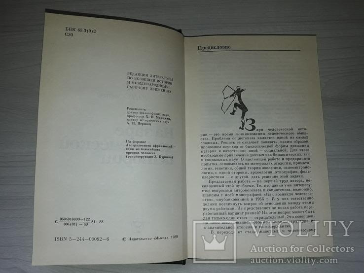На заре человеческой истории 1989 Ю.И.Семенов, фото №6