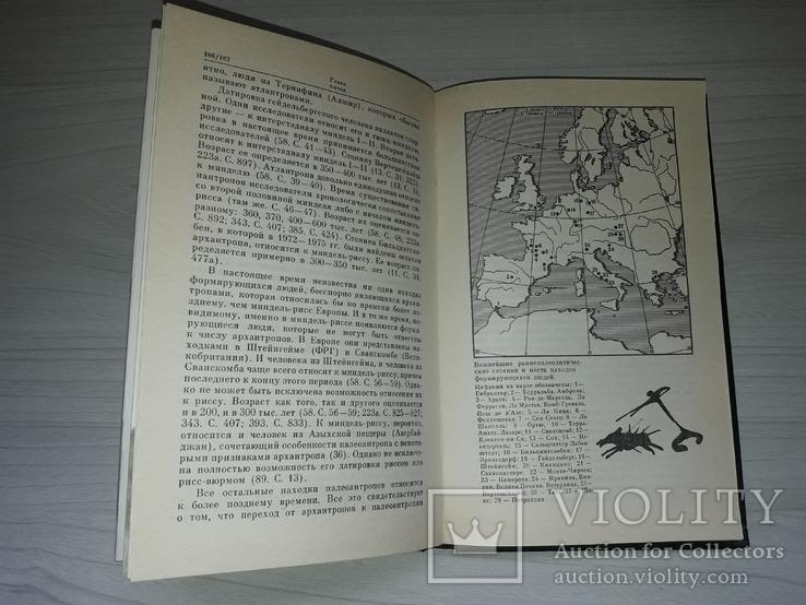 На заре человеческой истории 1989 Ю.И.Семенов, фото №10