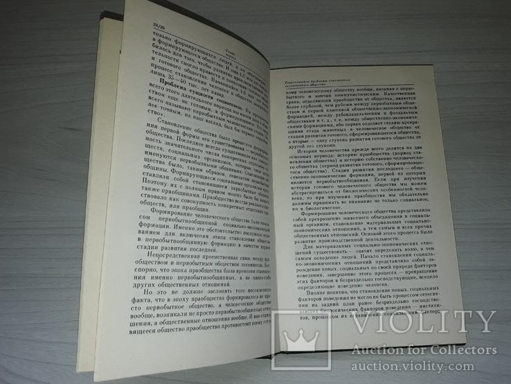 На заре человеческой истории 1989 Ю.И.Семенов, фото №11