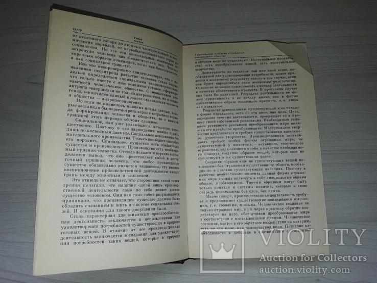 На заре человеческой истории 1989 Ю.И.Семенов, фото №12