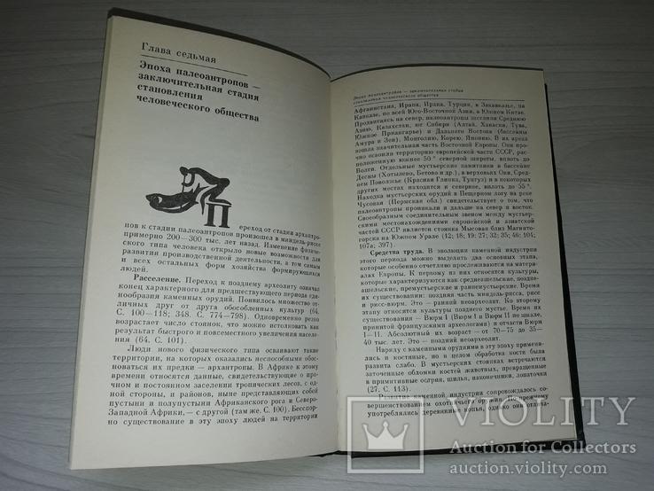 На заре человеческой истории 1989 Ю.И.Семенов, фото №13