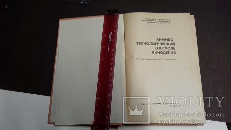 Виноделие. 1969г. пищевая  промышленность. Москва., фото №4