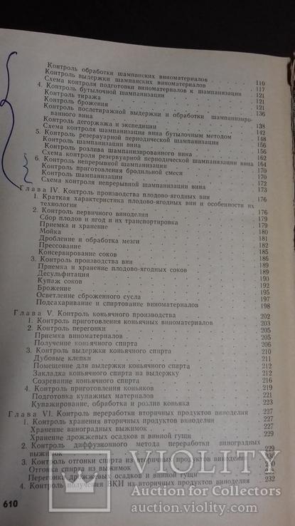 Виноделие. 1969г. пищевая  промышленность. Москва., фото №6
