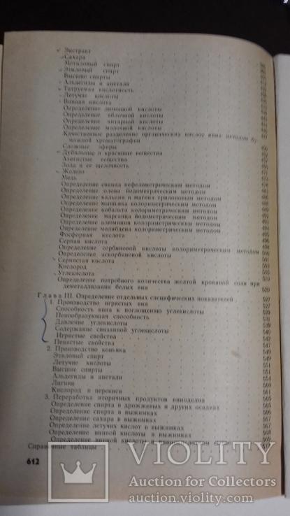 Виноделие. 1969г. пищевая  промышленность. Москва., фото №8