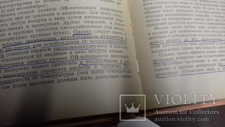 Виноделие. 1969г. пищевая  промышленность. Москва., фото №11