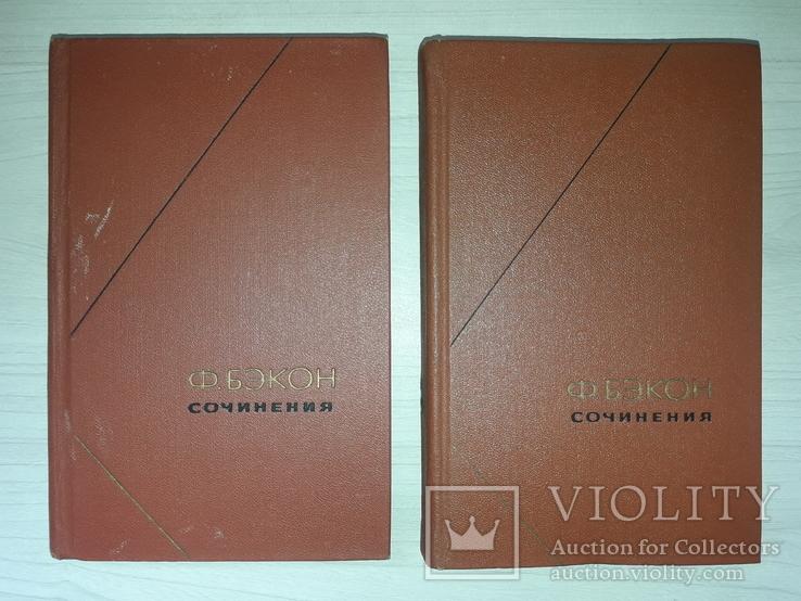 Философское наследие Ф.Бэкон в двух томах 1977-1978, фото №2