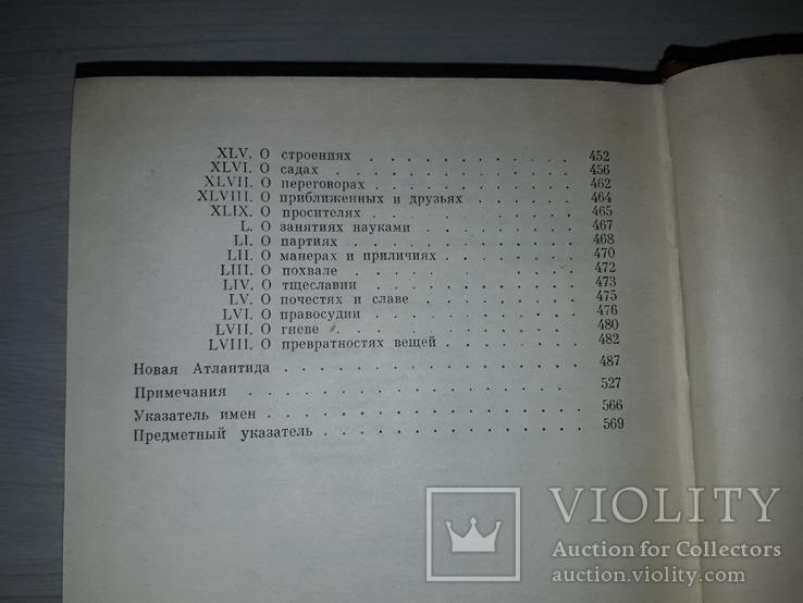 Философское наследие Ф.Бэкон в двух томах 1977-1978, фото №13