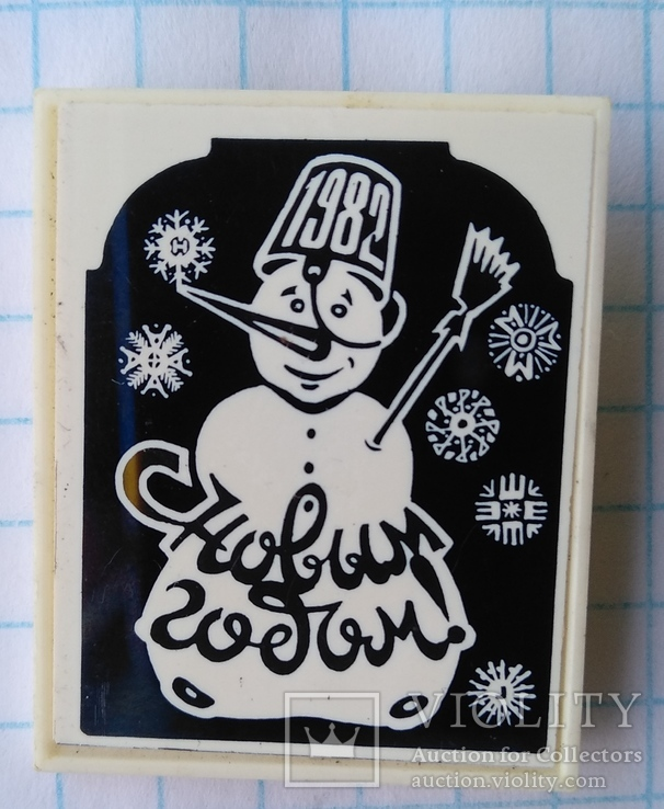 С новым годом 1982 снеговик, фото №3