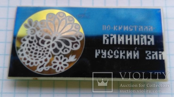 Знак для иностранных делегаций ПО КРИСТАЛЛ блинная русский зал, фото №2