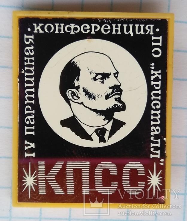 4 партийная конференция ПО КРИСТАЛЛ , КПСС, фото №2
