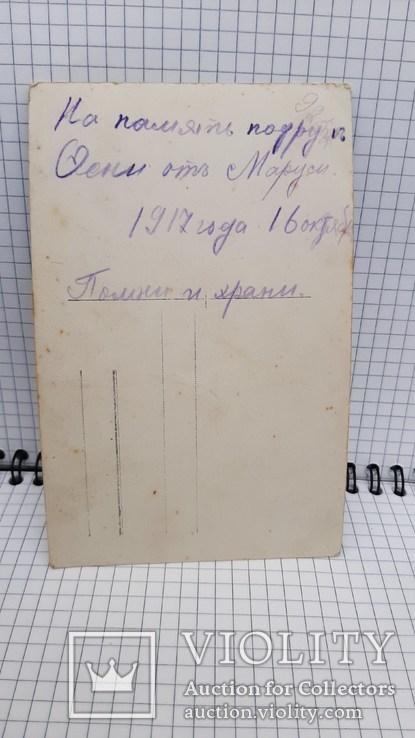 Галерея женских образов.Фото 16, 1917 год, фото №5