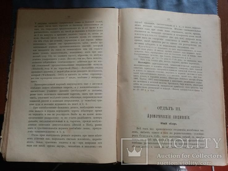 Учебник Фармакологии Б.Шапиро 1892, фото №6
