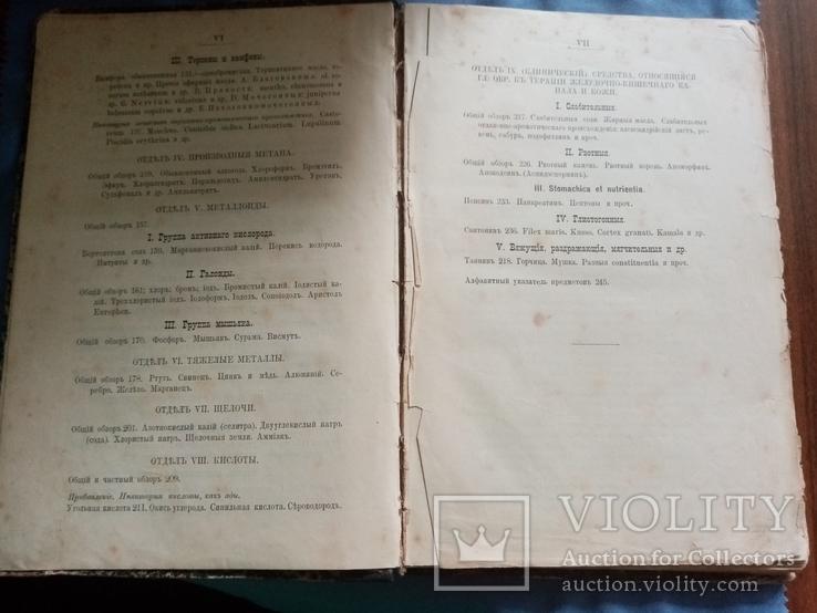 Учебник Фармакологии Б.Шапиро 1892, фото №8