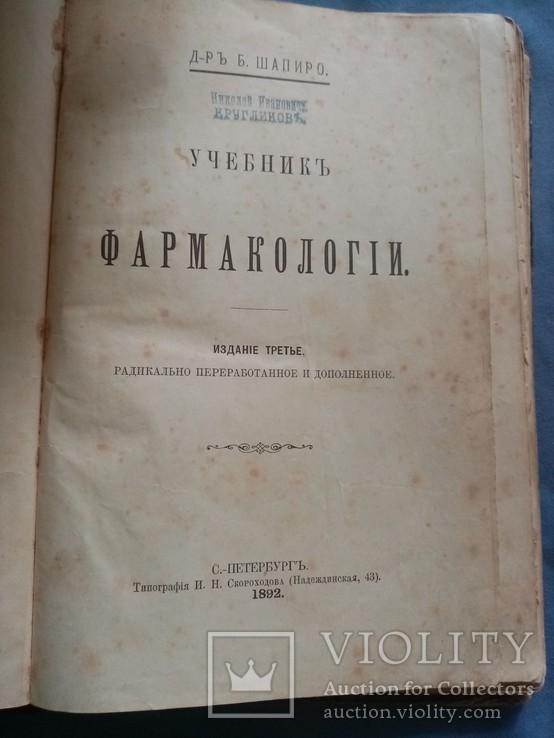 Учебник Фармакологии Б.Шапиро 1892, фото №2