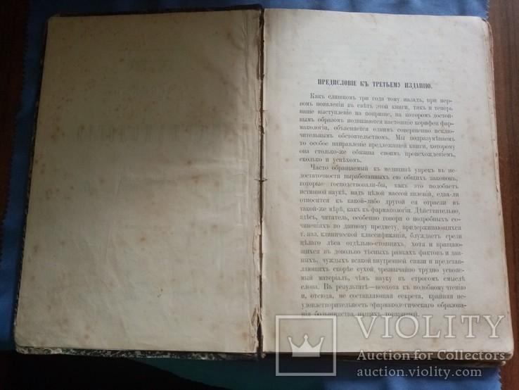 Учебник Фармакологии Б.Шапиро 1892, фото №10