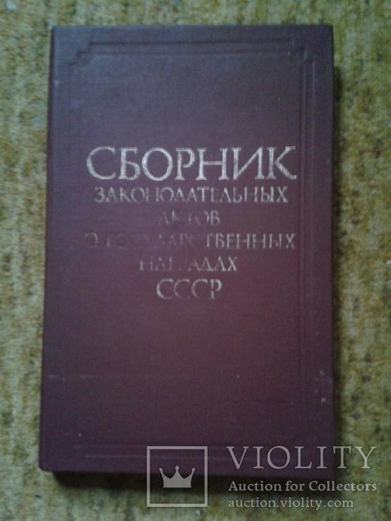 Сборник законодательних  актов о государственних наградах СССР., фото №2