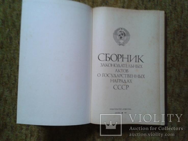 Сборник законодательних  актов о государственних наградах СССР., фото №3