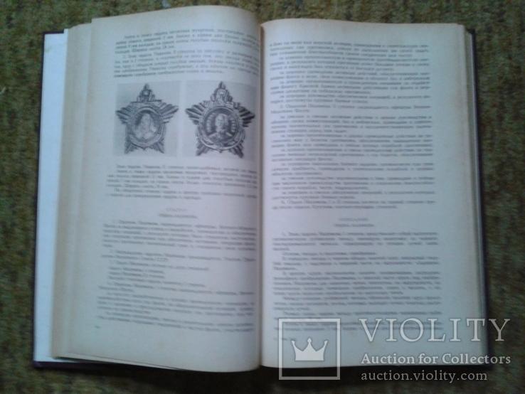 Сборник законодательних  актов о государственних наградах СССР., фото №4