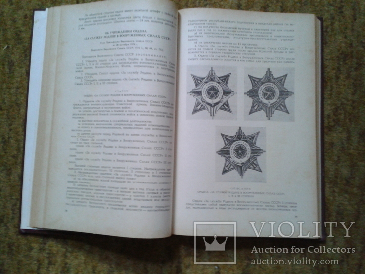 Сборник законодательних  актов о государственних наградах СССР., фото №5