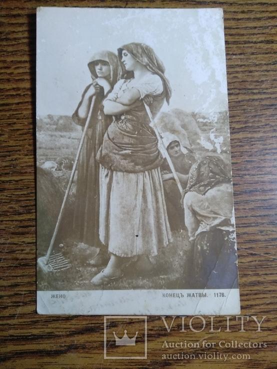 Конец жатвы 1912, фото №2