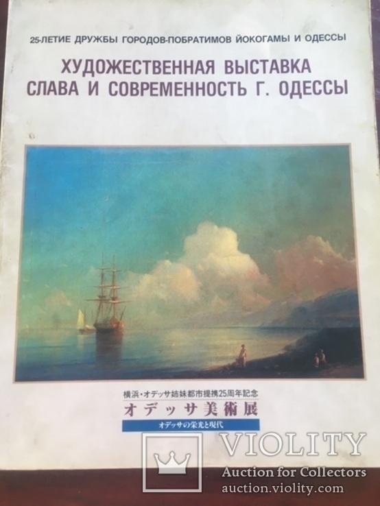Каталог художественной выставки Слава и современность г.Одессы., фото №2