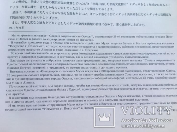 Каталог художественной выставки Слава и современность г.Одессы., фото №3