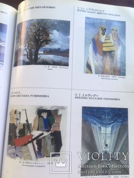 Каталог художественной выставки Слава и современность г.Одессы., фото №6