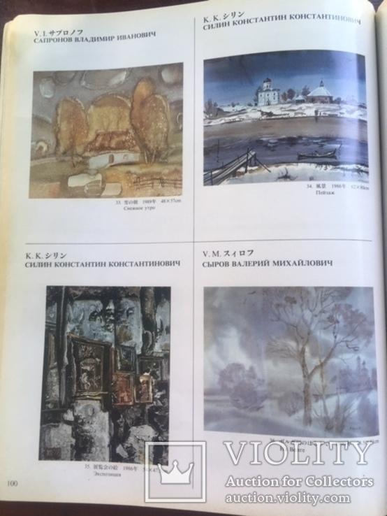 Каталог художественной выставки Слава и современность г.Одессы., фото №10