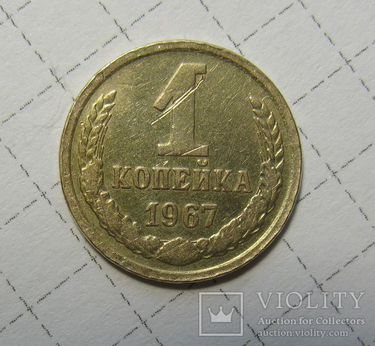 1 коп 1967 год   шт. 1.32   Ф. 144, фото №2