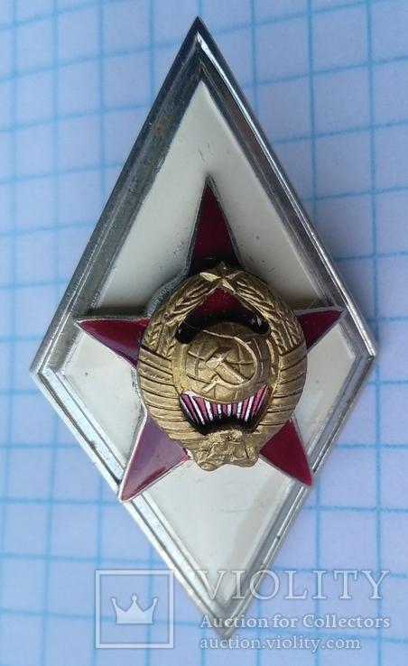Копия ромб об окончании военной академии ссср ( невыкуп лота), фото №2