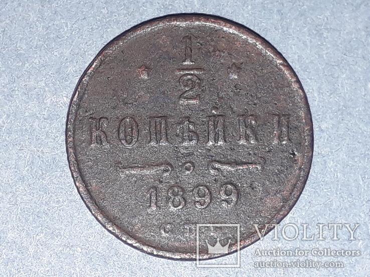 Россия 1/2 копейки 1899 года, фото №3