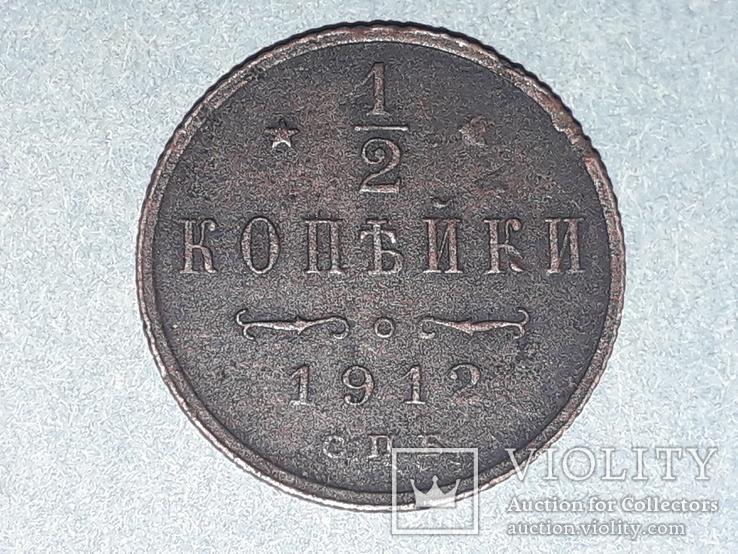 Россия 1/2 копейки 1912 года, фото №3