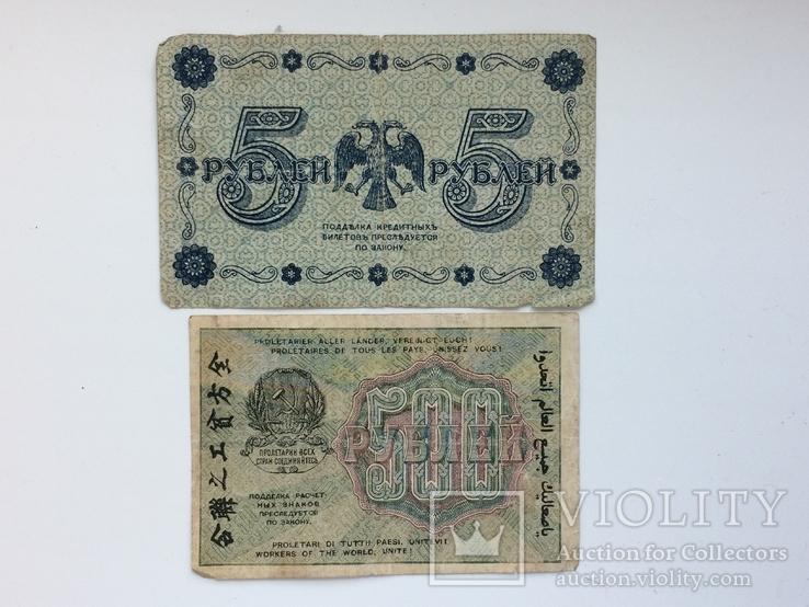 5 рублей 1918 + 500 рублей 1919, фото №3